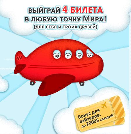 Выйграй 4 авиабилета в любую точку мира!